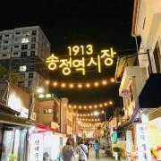 韓国~前半~
